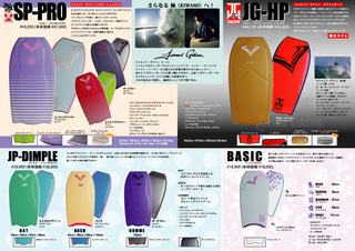 2013v-bodyboards.jpg